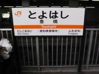 eki-name-tokaidosen-toyohashi-s.JPG