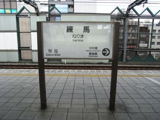 豊島園駅駅名票